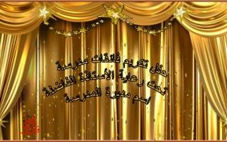 بوربوينت قالب حفل تكريم الفائقات -اسماء الكلاف