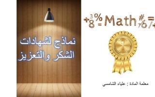 بوربوينت نماذج شهادات شكر -علياء الشامسي