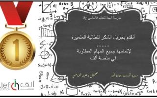 بوربوينت شهادات شكر للطالبات -علياء الشامسي